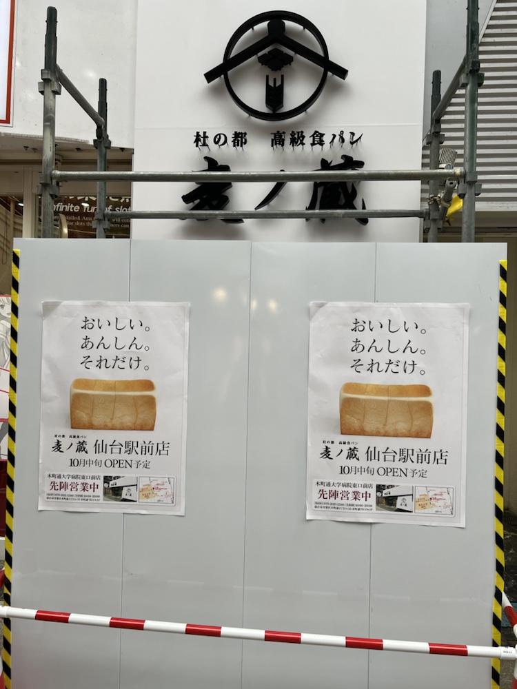 麦ノ蔵 仙台駅前名掛丁店