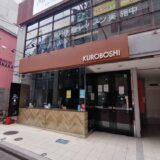 kuroboshi仙台店