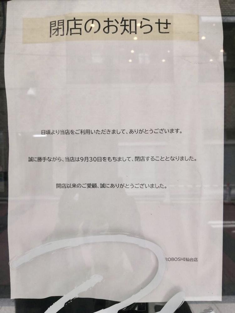 クロボシ仙台店 閉店のお知らせ