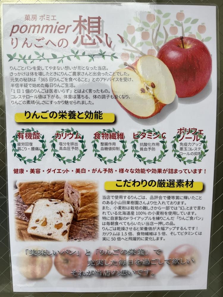 菓房 ポミエ りんごへの想い
