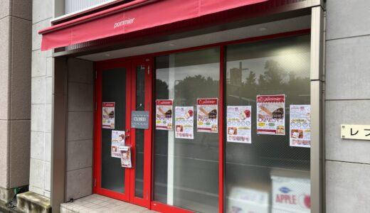 高級生食パンと洋菓子のお店「菓房 ポミエ」が10月11日オープン(仙台市 榴岡)