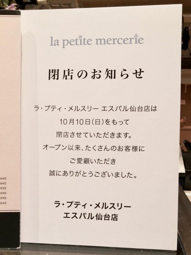 ラ・プティ・メルスリー エスパル仙台店 閉店の告知