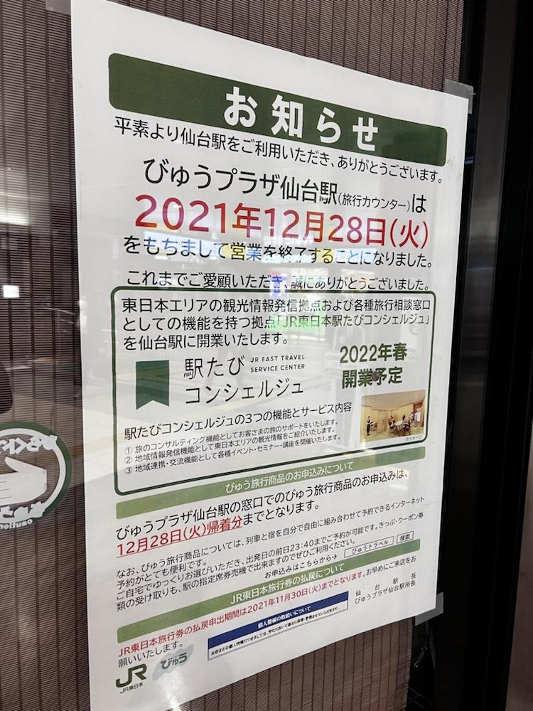 びゅうプラザ仙台駅閉店のお知らせ