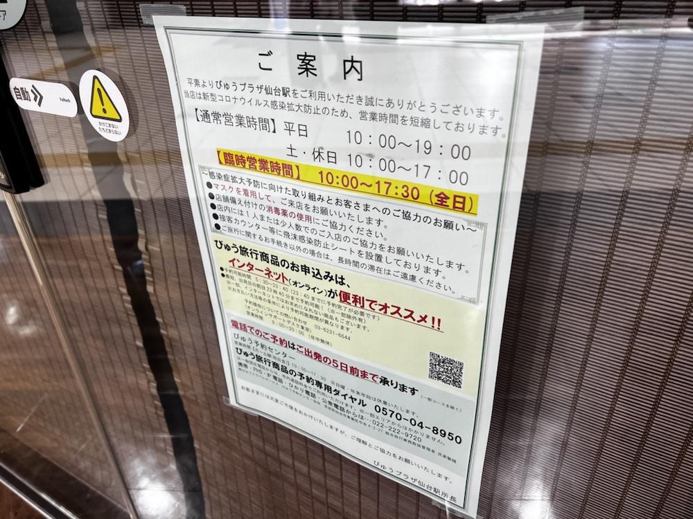 びゅうプラザ仙台駅の営業時間
