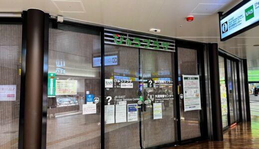 びゅうプラザ仙台駅が2021年12月28日をもって閉店に 来春「JR東日本駅たびコンシェルジュ」を開業