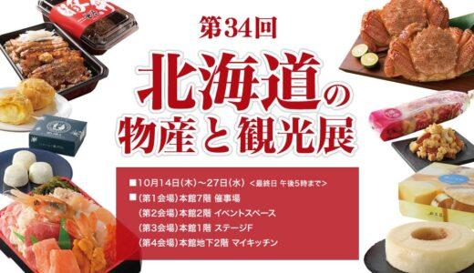 人気グルメが仙台に!「北海道の物産と観光展」が10月14日から開催!