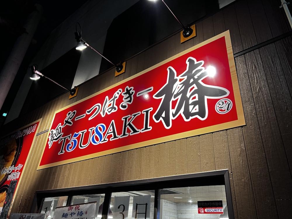 麺や つばき 看板
