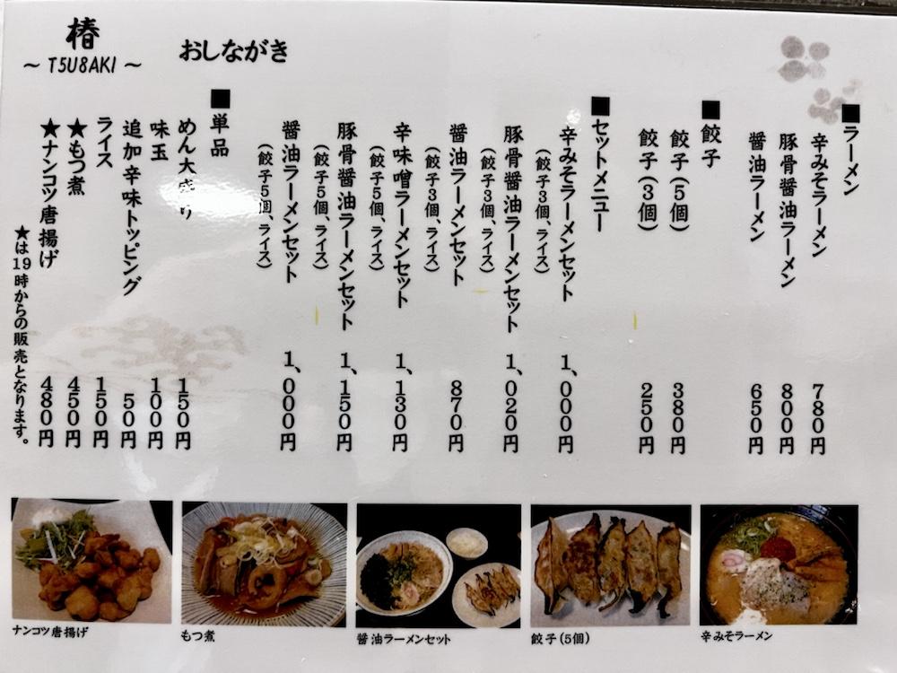 麺や椿 メニュー