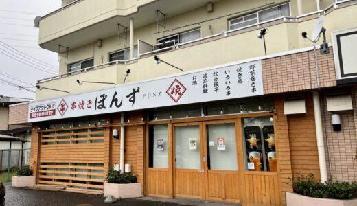 仙台市宮城野区の居酒屋が10月30日をもって閉店|12月からあのラーメン店に