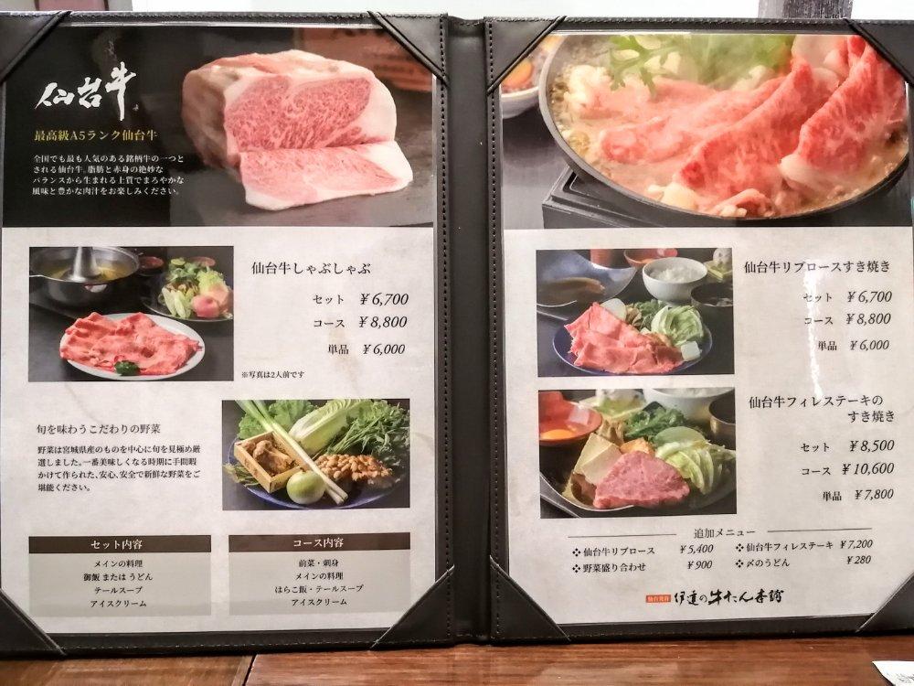 伊達の牛たん本舗 本店 仙台牛メニュー