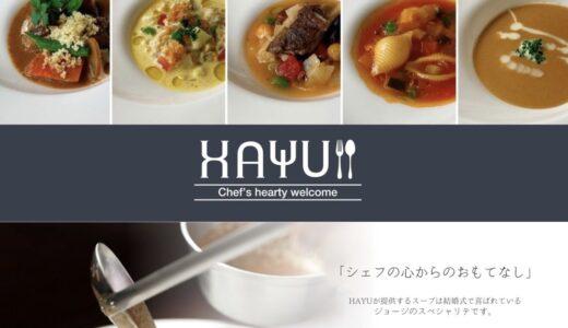 【仙台市】あの結婚式場のテイクアウトスープ専門店「HAYU」が11月4日オープン!