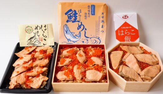 仙台で亘理のはらこ飯が買えるチャンス!藤崎・秋の食品祭ではらこ飯パーティー