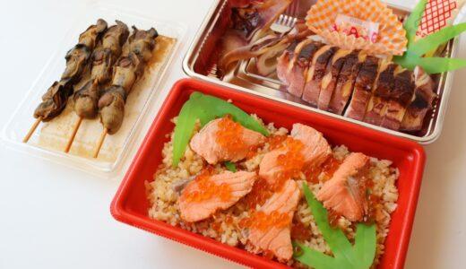 【お店レポ】亘理町 荒浜 はらこ屋 フラミンゴ|とろはらこ飯やお惣菜をテイクアウト