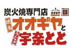 【新店情報】オオギヤと宇奈とと 仙台国分町店 扇屋と宇奈ととのコラボ店が近日オープン!