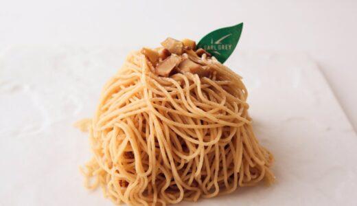 紅茶好き必食!仙台駅の「&アールグレイ」にベルガモット香る和栗モンブランが新登場!
