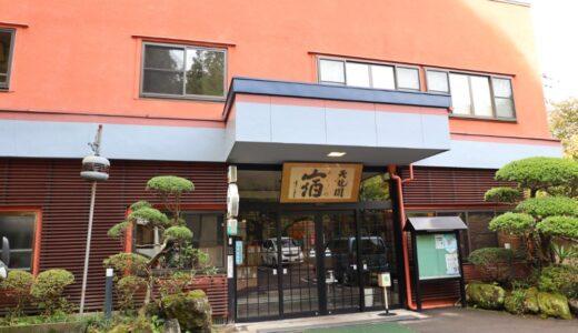 【悲報】仙台-瑞鳳殿近くの老舗「ラドン温泉旅館 天龍閣」が11月25日をもって閉館に