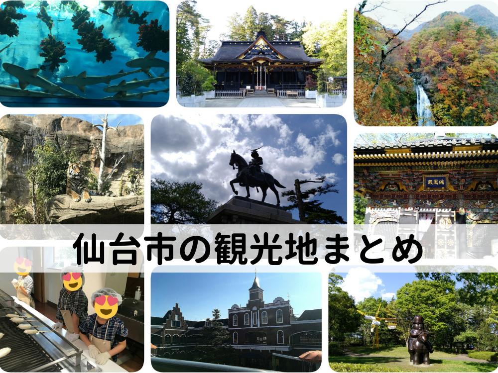 仙台市の観光地・遊び場まとめ