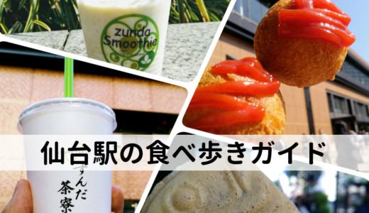 仙台駅周辺の食べ歩き録|ずんだシェイクとスムージー飲み比べ、名物B級グルメ等
