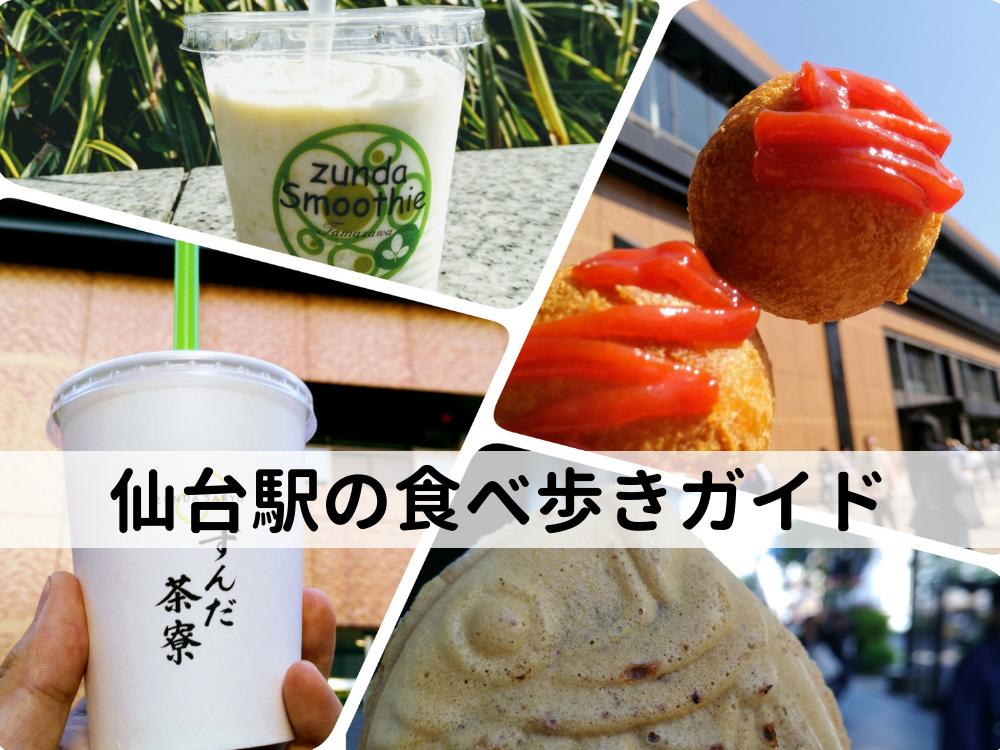 仙台駅でB級グルメ食べ歩き